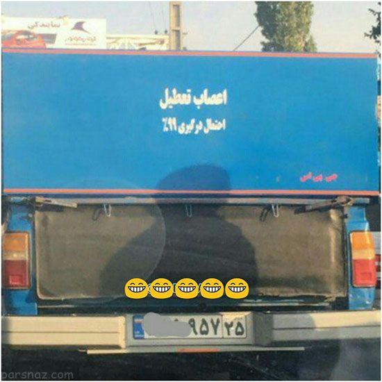 عکس های خنده دار و جالب ایرانی و خارجی (247)