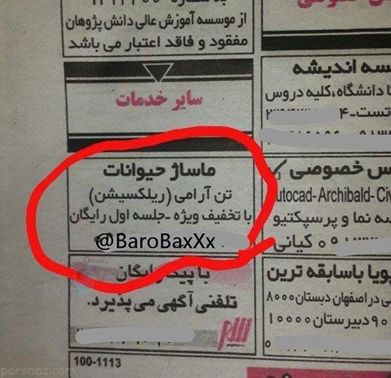 عکس های باحال و خنده دار سوژه های ایرانی (244)