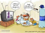 کاریکاتورهای خنده دار و طنز اجتماعی ایران