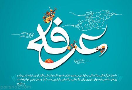 کارت پستال های زیبا به مناسبت روز عرفه