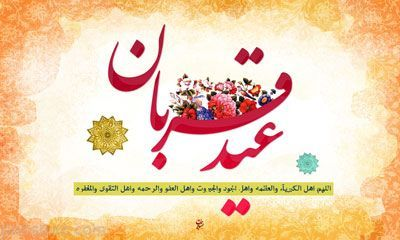 درباره فضیلت ها و اعمال روز عید سعید قربان