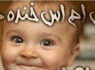 اس ام اس های طنز و سوژه خنده دار ایرانی 96