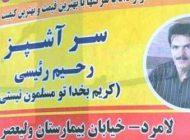 عکس های سوژه و خفن خنده دار ایرانی (246)