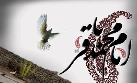 عکس های شهادت جانسوز امام باقر (ع)