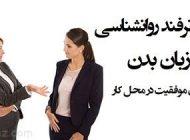کاربرد موفقیت آمیز زبان بدن در محل کار
