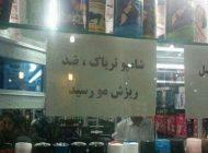عکس های خنده دار و جدید ایرانی باحال (238)