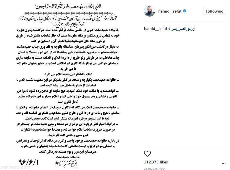 بيانيه خانواده حميد صفت درباره قتل ناپدري اش