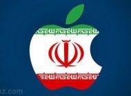 تشدید تحریم های ایران توسط شرکت اپل