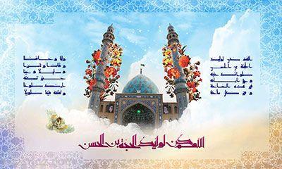 اس ام اس جدید ولادت امام رضا (ع) ثامن الائمه