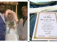 بهاره رهنما با امیر خسرو عباسی ازدواج کرد