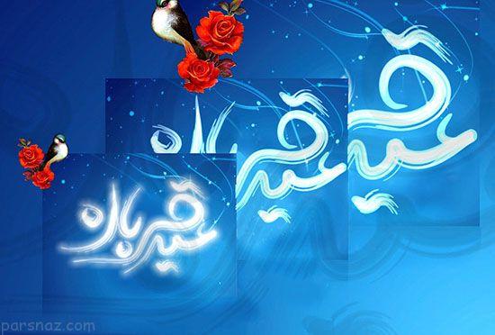 زیباترین عکس های تبریک عید سعید قربان