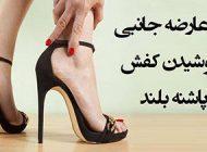 10 هشدار برای علاقمندان کفش پاشنه بلند