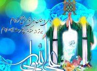 کارت پستال عید غدیر | عکس مذهبی عید غدیر خم