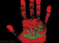 اس ام اس تسلیت تاسوعای حسینی جانسوز