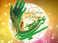 اس ام اس تبریک عید غدیر خم -سری (40)