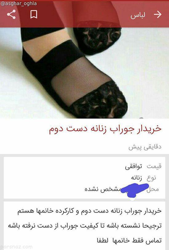 خفن ترین عکس های خنده دار و طنز تلگرامی (253)