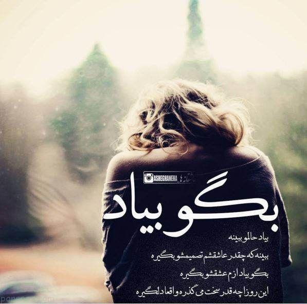 زیباترین عکس های عاشقانه دونفره با شعر رمانتیک