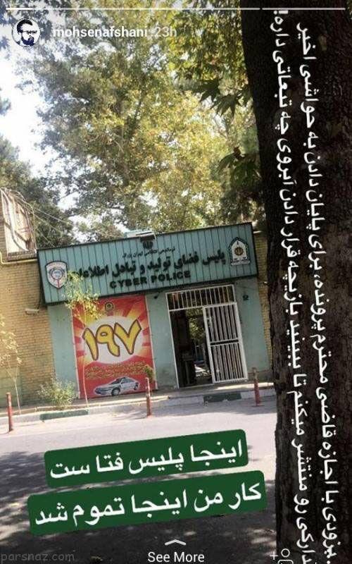 پلیس فتا و ماجرای شکایت محسن افشانی