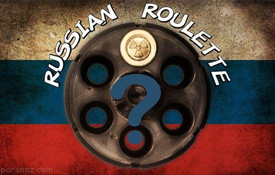 بازی نهنگ آبی رولت روسی به سبک سال 2017
