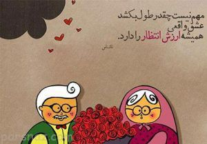 ناب ترین جمله های عاشقانه و احساسی جدید