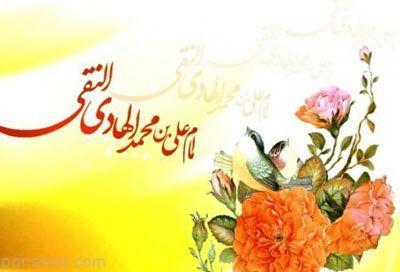 10 حدیث از امام علی النقی الهادی (ع)