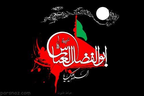 عکس پروفایل حضرت عباس برای محرم