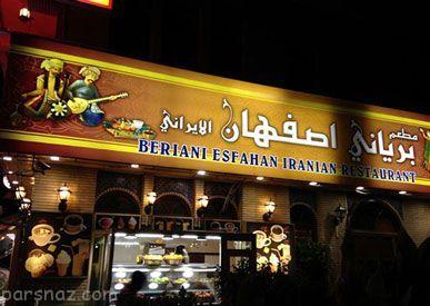 آشنایی با رستوران های عالی ایرانی در دبی (2)