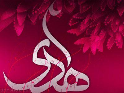 شعرهای زیبا برای ولادت امام هادی (ع)