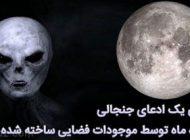 ادعای جنجالی ساخت کره ماه توسط فضایی ها