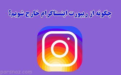 ترفند جلوگیری از ریپورت شدن در اینستاگرام