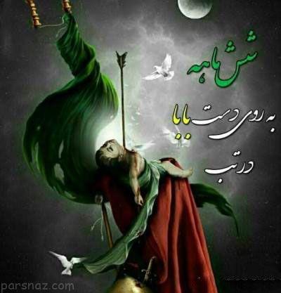 متن های تسلیت محرم و عاشورای حسینی 1400