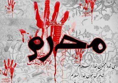 عکس های روز عاشورای حسینی و عزاداری محرم