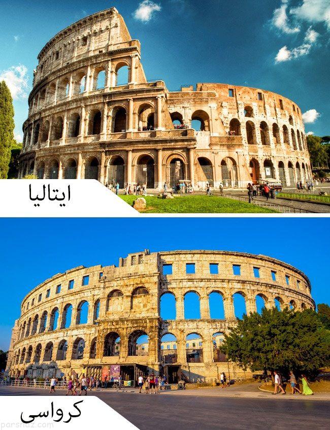 با کپی برابر اصل مکان های تاریخی مشهور آشنا شوید