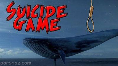 بازی نهنگ آبی در ایران از دسترس خارج شد