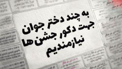 استخدام دختران جوان برای پارتی های شبانه تهران