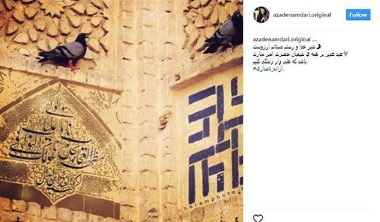 آزاده نامداری با چادر در محافل عمومی ظاهر شد +عکس
