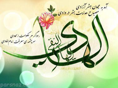 کامل ترین اس ام اس های تبریک ولادت امام هادی (ع)