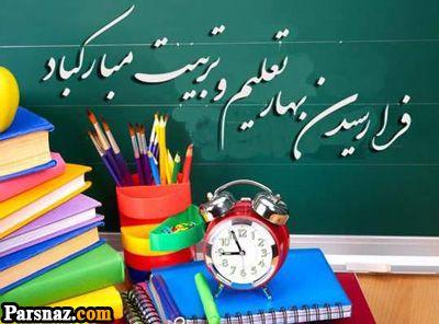بهترین متن ها درباره باز شدن مدارس در مهرماه