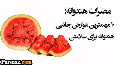 10 ضرر هندوانه برای سلامت انسان را بدانید