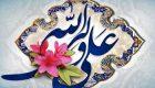 مجموعه کامل از اس ام اس و متن های تبریک عید غدیر