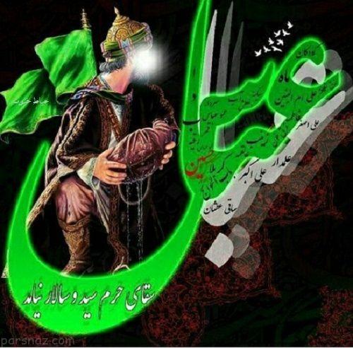 پروفایل محرم عباس