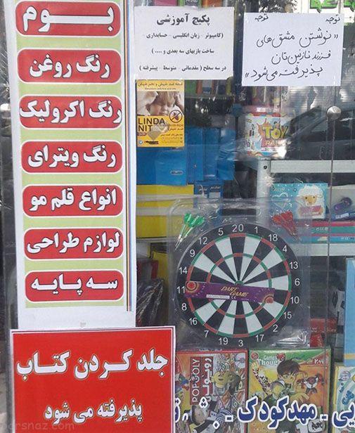 عکس های سوژه خفن خنده دار ایرانی (269)