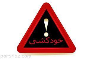 دختر اصفهانی قصد خودکشی نداشته است