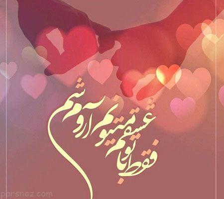 عکس نوشته های عاشقانه زیبا برای همسر
