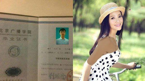 پسر چینی که ناگهان به دختری جذاب و زیبا تبدیل شد