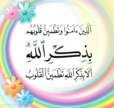 دعا جهت رفع اضطراب و استرس مومنان