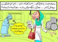 کاریکاتورهای طنز و مفهومی اجتماعی ایران