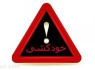 افزایش چشمگیر آمار خودکشی زنان در ایران