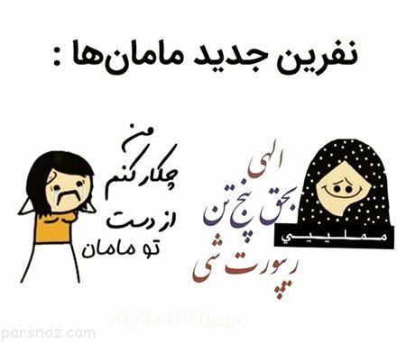 عکس نوشته های خفن و طنز ایرانی و خارجی (268)