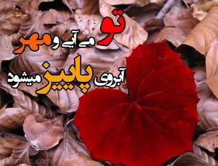 عکس پروفایل پاییزی همراه با شعرهای پاییزی